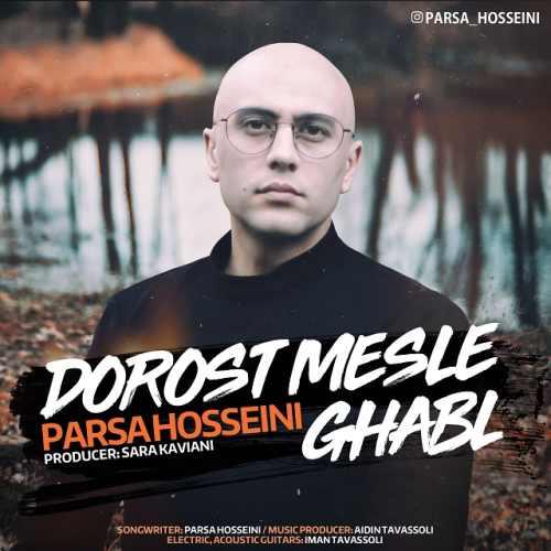 دانلود آهنگ جدید پارسا حسینی بنام درست مثل قبل