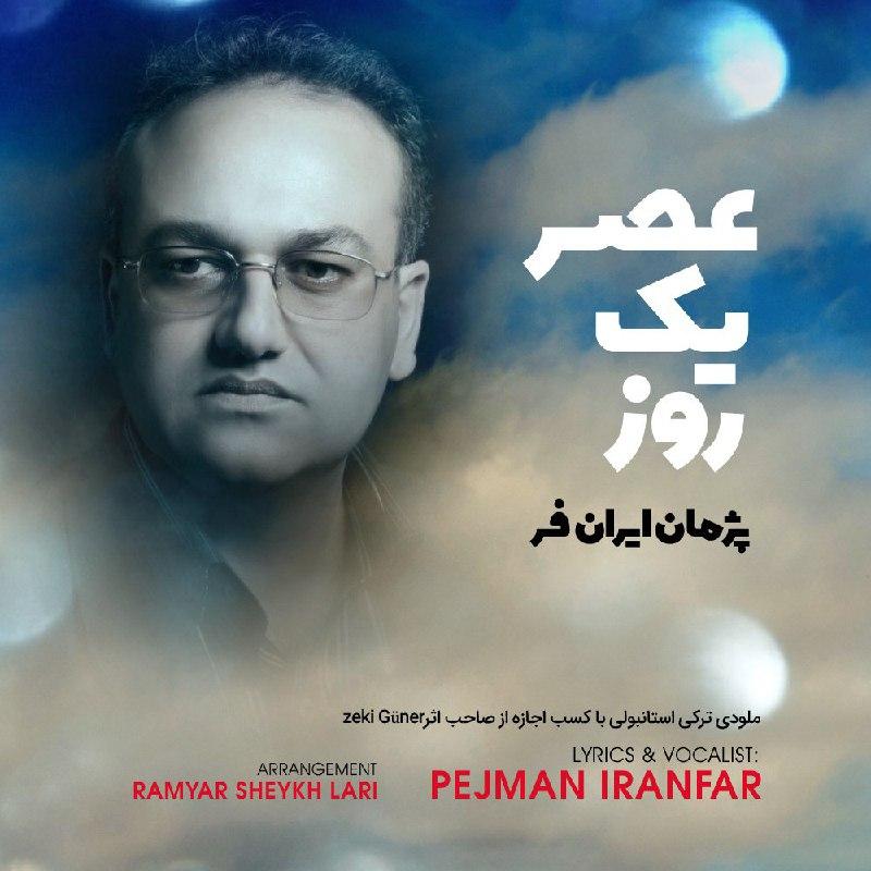 دانلود آهنگ جدید پژمان ایران فر بنام عصر یک روز
