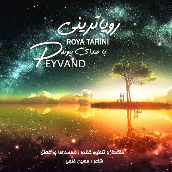 دانلود آهنگ جدید پیوند بنام رویا ترینی