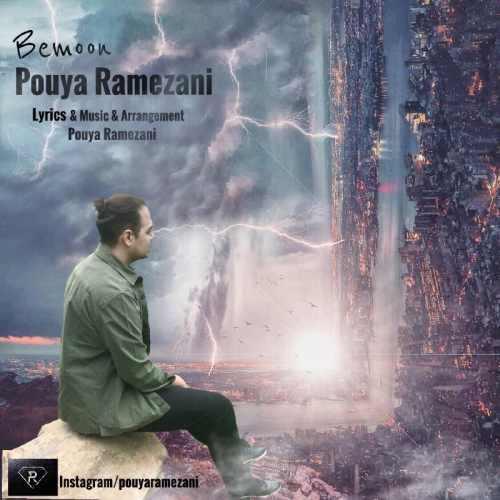 دانلود آهنگ جدید پویا رمضانی بنام بمون
