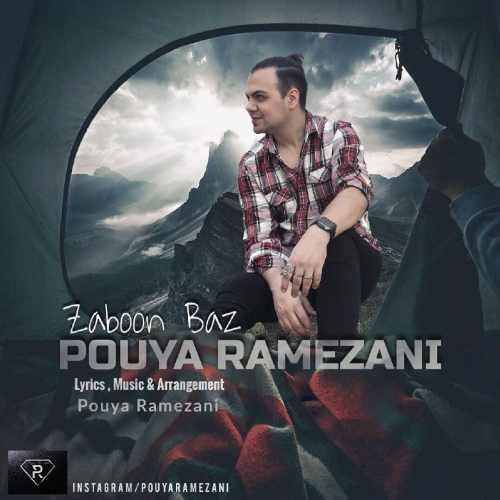 دانلود آهنگ جدید پویا رمضانی بنام زبون باز