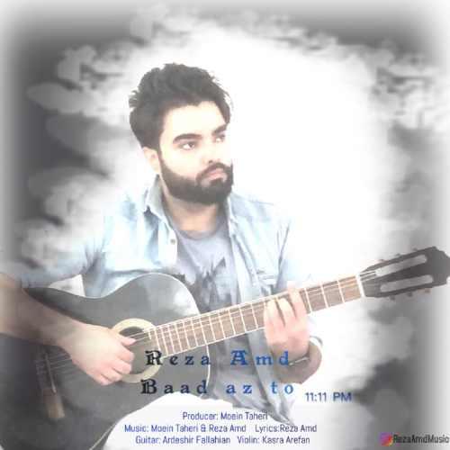 دانلود آهنگ جدید رضا احمدی بنام بعد از تو