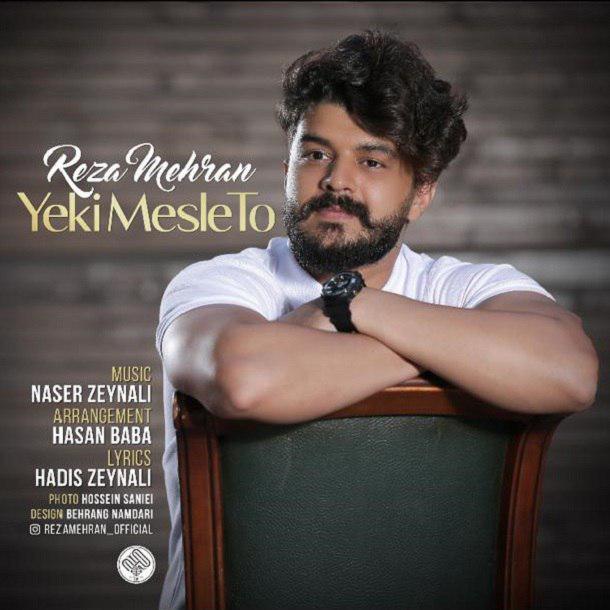 آهنگ جدید رضا مهران بنام یکی مثل تو