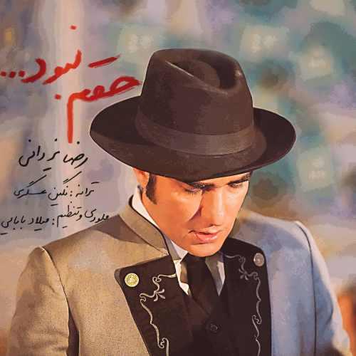 دانلود آهنگ جدید رضا یزدانی بنام حقم نبود