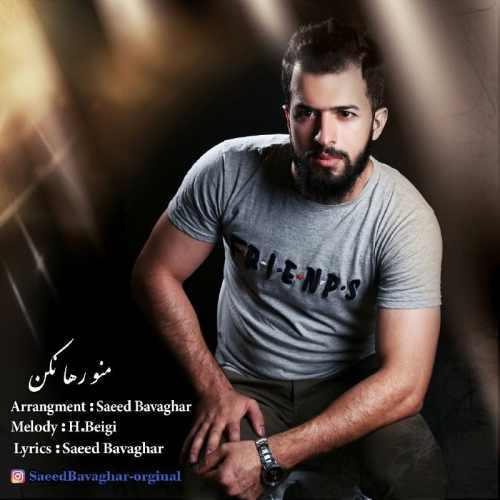 دانلود آهنگ جدید سعید باوقار بنام منو رها نکن