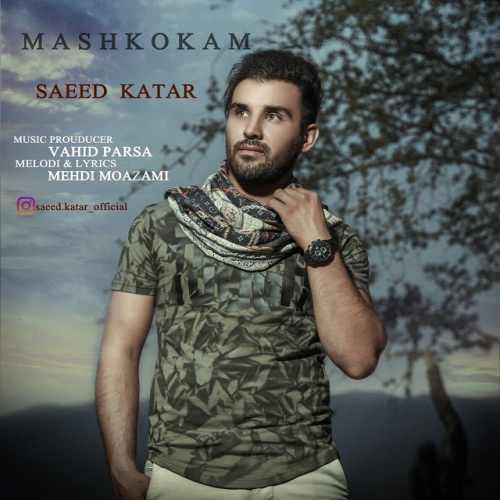 دانلود آهنگ جدید سعید کاتار بنام مشکوکم