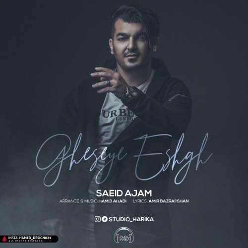 دانلود آهنگ جدید سعید عجم بنام قصه ی عشق