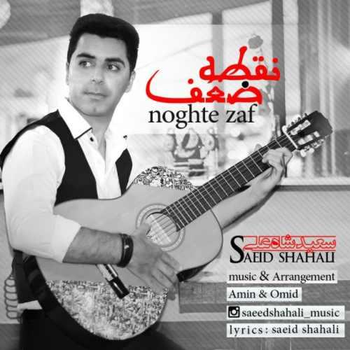 دانلود آهنگ جدید سعید شاه علی بنام نقطه ضعف