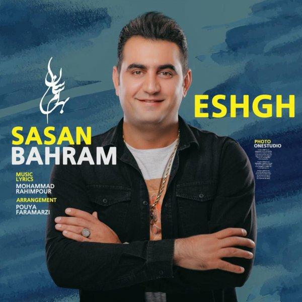 دانلود آهنگ جدید ساسان بهرام بنام عشق