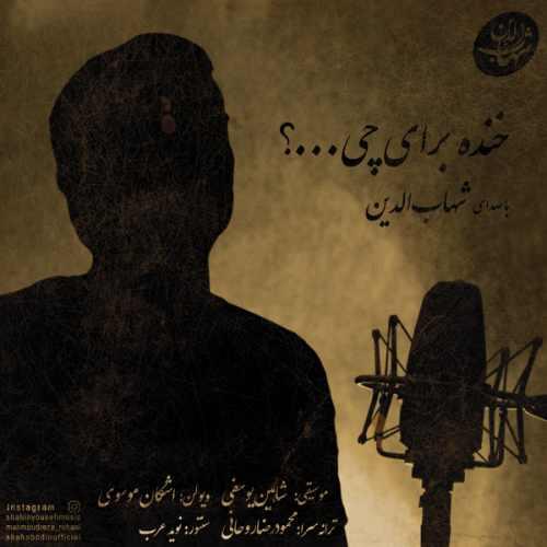 دانلود آهنگ جدید شهاب الدین بنام خنده برای چی