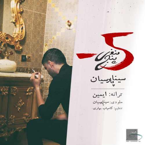 دانلود آهنگ جدید سینا پارسیان بنام منفی پنج