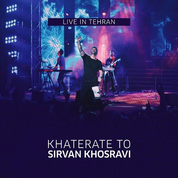 دانلود اجرای زنده جدید سیروان خسروی بنام خاطرات تو