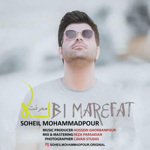 دانلود آهنگ جدید سهیل محمدپور بنام بی معرفت