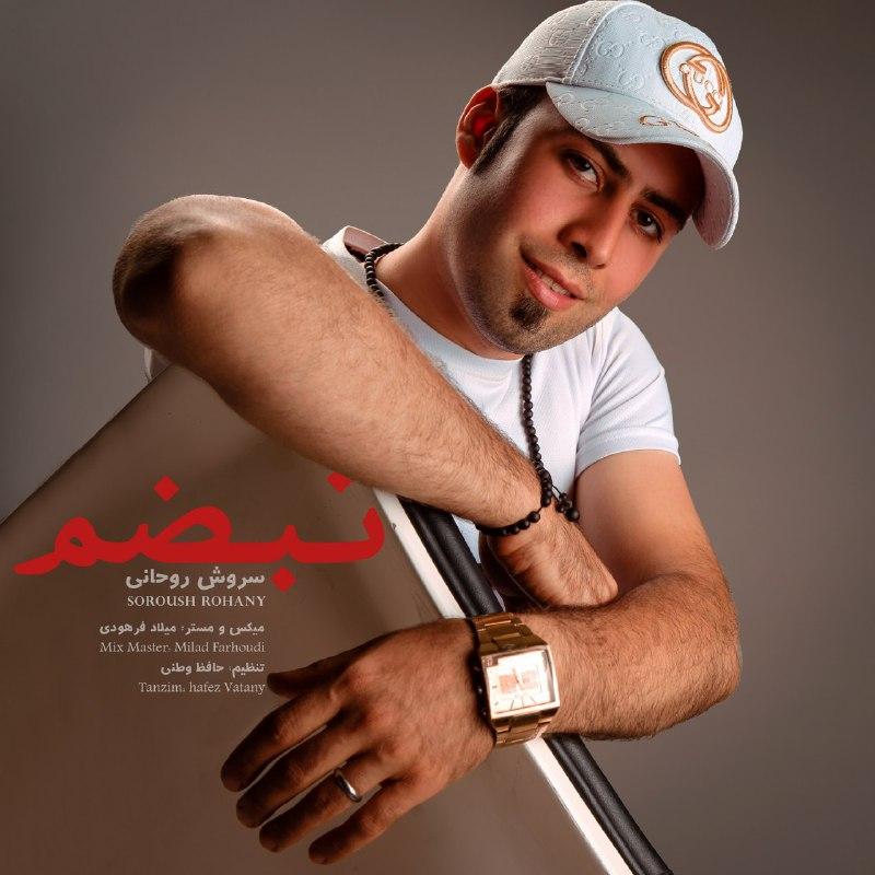 دانلود آهنگ جدید سروش روحانی بنام نبضم