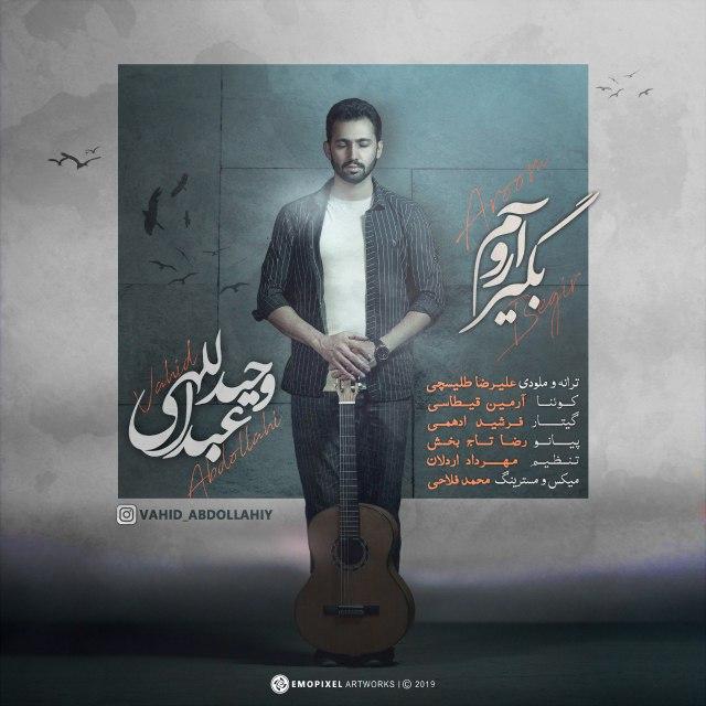 دانلود آهنگ جدید وحید عبداللهی بنام آروم بگیر