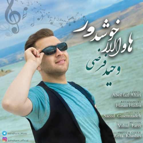 دانلود آهنگ جدید وحید فرضی بنام هاوالار خوشدور