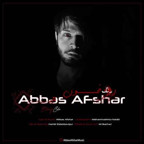 دانلود آهنگ جدید عباس افشار بنام رنگ خون