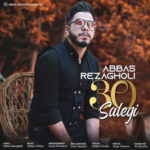 دانلود آهنگ جدید عباس رضا قلی بنام 30 سالگی