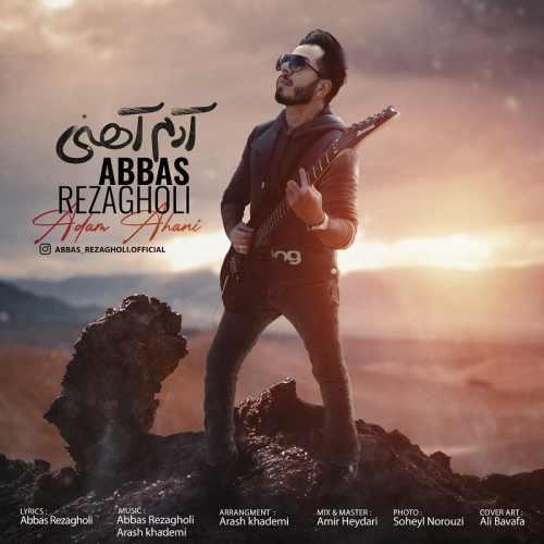 دانلود آهنگ جدید عباس رضاقلی بنام آدم آهنی