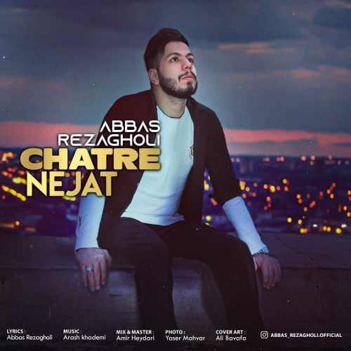 دانلود آهنگ جدید عباس رضا قلی بنام چتر نجات