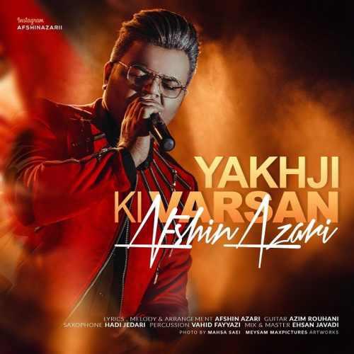 دانلود آهنگ جدید افشین آذری بنام یاخچی کی وارسان