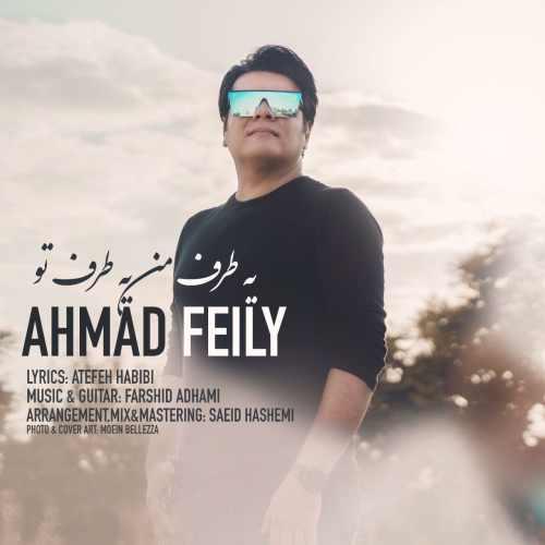 دانلود آهنگ جدید احمد فیلی بنام یه طرف من یه طرف تو