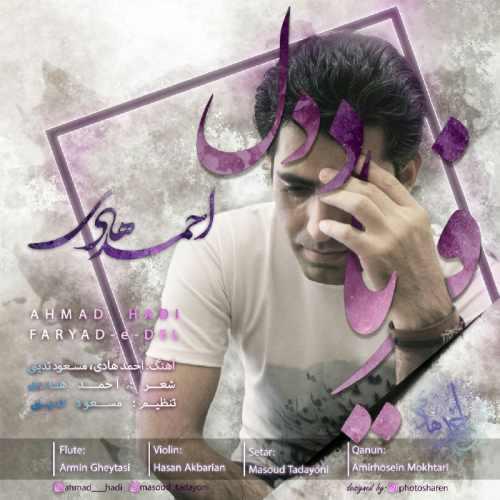 دانلود آهنگ جدید احمد هادی بنام فریاد دل