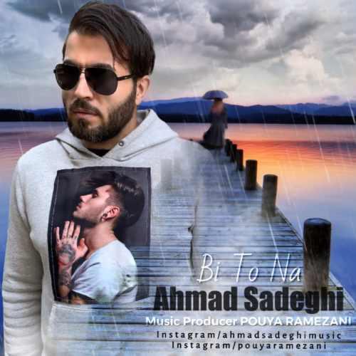 دانلود آهنگ جدید احمد صادقی بنام بی تو نه