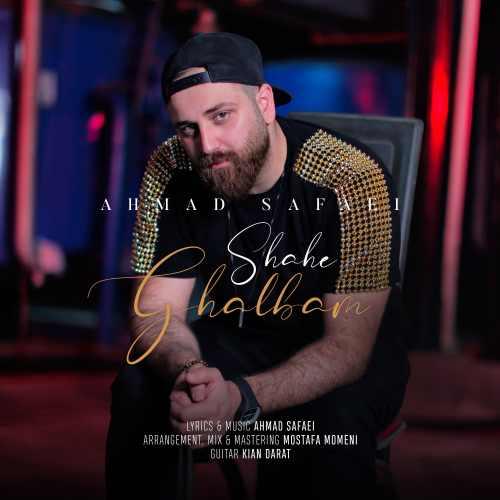 دانلود آهنگ جدید احمد صفایی بنام شاه قلبم