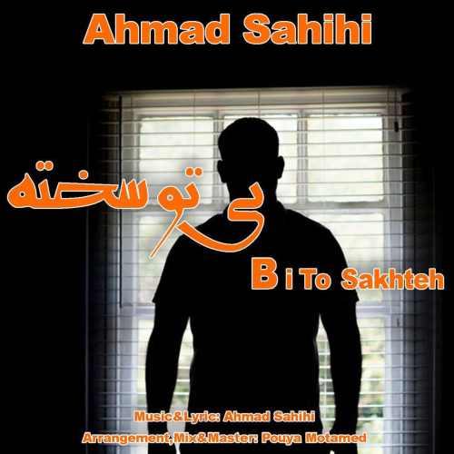 دانلود آهنگ جدید احمد صحیحی بنام بی تو سخته