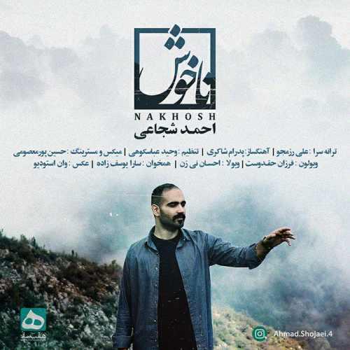 دانلود آهنگ جدید احمد شجاعی بنام ناخوش
