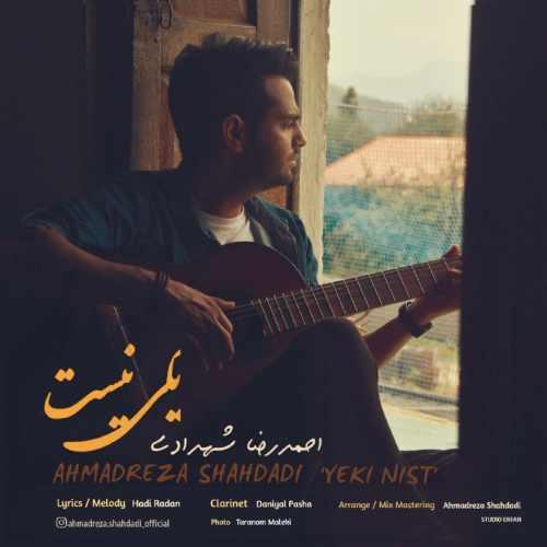 دانلود آهنگ جدید احمدرضا شهدادی بنام یکی نیست