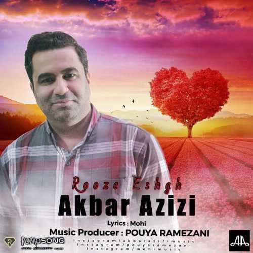دانلود آهنگ جدید اکبر عزیزی بنام روز عشق