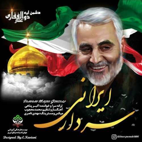 دانلود آهنگ جدید اکبر پناهی بنام سردار ایرانی