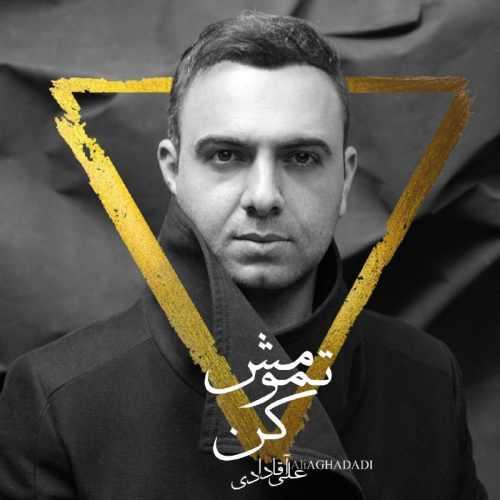 دانلود آلبوم جدید علی آقادادی بنام تمومش کن