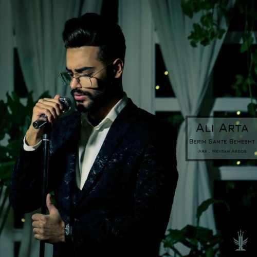 دانلود آهنگ جدید علی آرتا بنام بریم سمت بهشت