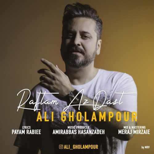 دانلود آهنگ جدید علی غلامپور بنام رفتم از دست
