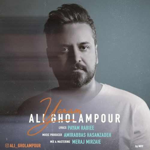دانلود آهنگ جدید علی غلامپور بنام یارم