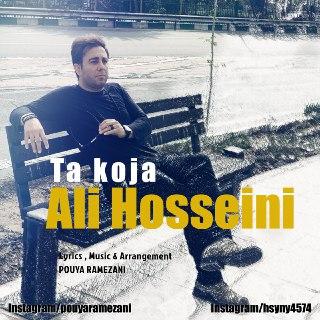 دانلود آهنگ جدید علی حسینی بنام تا کجا