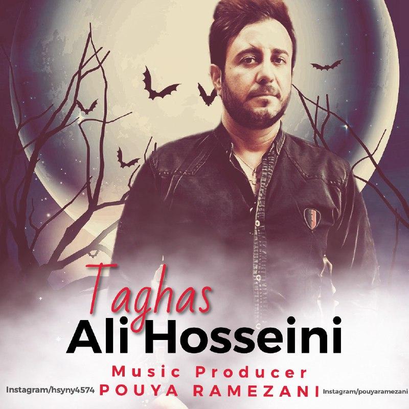 دانلود آهنگ جدید علی حسینی بنام تقاص