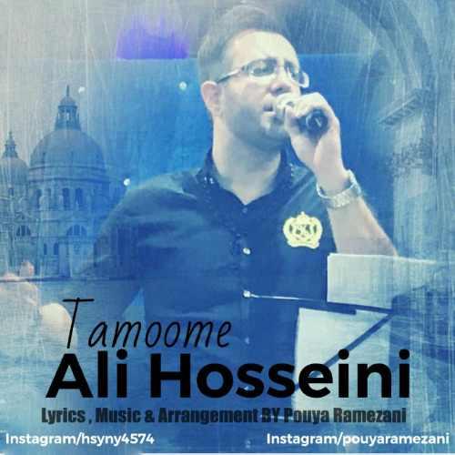 دانلود آهنگ جدید علی حسینی بنام تمومه