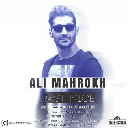 دانلود آهنگ جدید علی ماهرخ بنام راست میگه