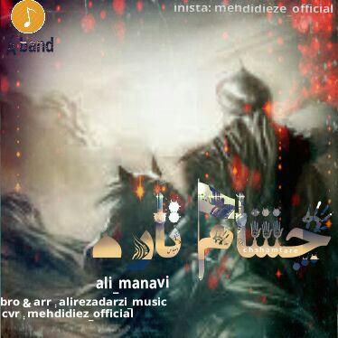 دانلود آهنگ جدید سید علی معنوی بنام چشام تاره