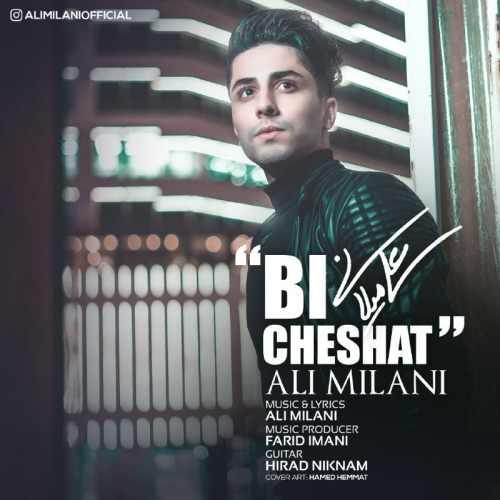 دانلود آهنگ جدید علی میلانی بنام بی چشات