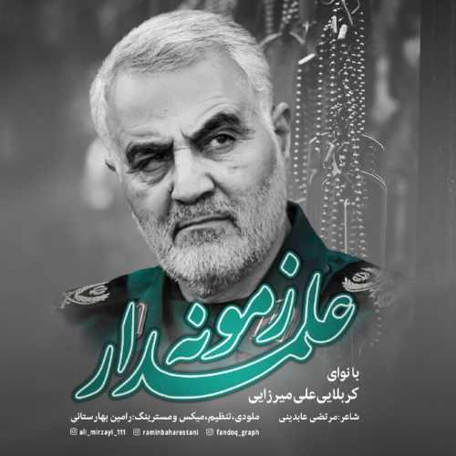 دانلود آهنگ جدید علی میرزایی بنام علمدار زمونه