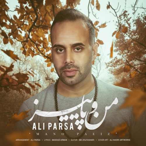 دانلود آهنگ جدید علی پارسا بنام منو پاییز