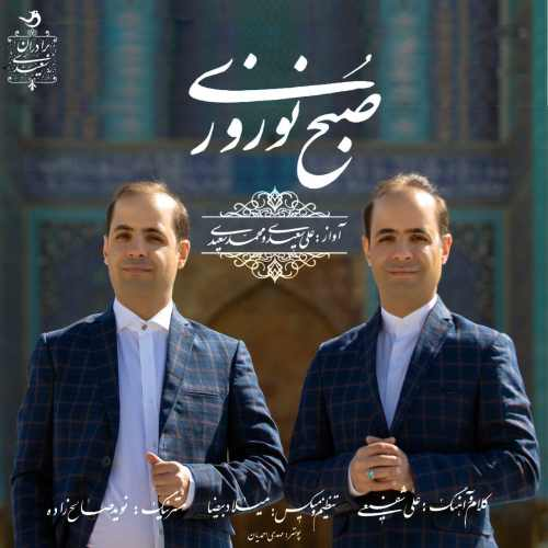 دانلود آهنگ جدید علی سعیدی و محمد سعیدی بنام صبح نوروزی