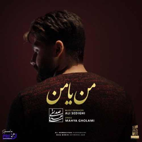 دانلود آهنگ جدید علی صدیقی بنام من یا من