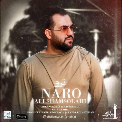 دانلود آهنگ جدید علی شمس الهی بنام نرو