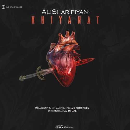 دانلود آهنگ جدید علی شریفیان بنام خیانت